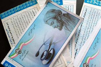 کارت ملی جایگزین دفترچههای تامین اجتماعی