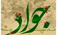 بیش از ۵۲۶ هزار نفر همنام با امام جواد(ع)