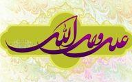 نام مبارک علی زینت بخش بیش از ۶ میلیون و ۵۰۰ هزار ایرانی