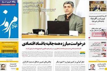 صفحه اول روزنامه های امروز ۹۲/۱۱ / ۲۷