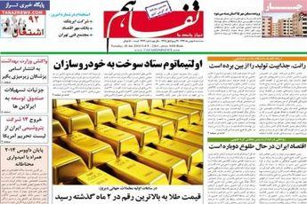 صفحه اول روزنامه های اقتصادی ۹۲/۱۱ / ۸