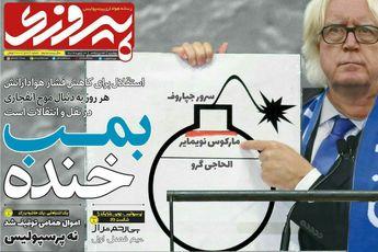 عذر خواهی روزنامه پیروزی از باشگاه استقلال