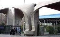تکلیف رئیس قطعی دانشگاه تهران فردا مشخص می شود