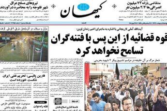 صفحه اول روزنامه های پنجشنبه ۴ اردیبهشت