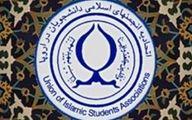 تشکیل نخستین جلسه شورای راهبردی اتحادیه انجمن های اسلامی دانشجویان در اروپا