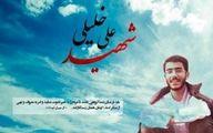 پیشنهاد نامگذاری خیابانی به نام شهید علی خلیلی
