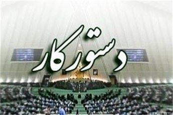 پاسخگویی وزرای دولت به سؤالات نمایندگان مجلس