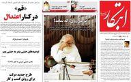تصاویر صفحه اول روزنامه های امروز کشور