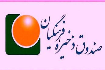 انتخابات صندوق ذخیره فرهنگیان در سلامت کامل برگزار شد