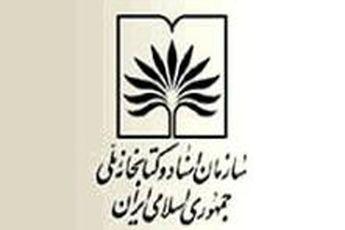 «داوری اردکانی» و «حجت» عضو شورای سازمان اسناد و کتابخانه ملی شدند