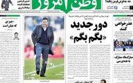 صفحه اول روزنامه های امروز ۹۲/۱۰ / ۲۸