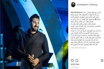واکنش خواننده سرشناس به دلار 5 هزار تومانی/ عکس