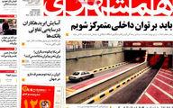 عناوین روزنامه های امروز ۹۳/۰۲ / ۲۴