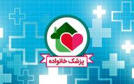 سلامت خانواده خودتان را مدیریت کنید / پزشک خانواده؛ بانک اطلاعات عمومی در حوزه سلامت و درمان