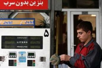 افزایش کارمزد جایگاه های سوخت را مصرف کننده نمی پردازد