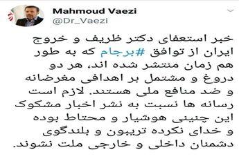 تکذیب خبر «استعفای ظریف» و «خروج ایران از برجام»