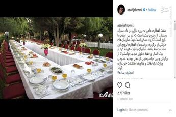 ممنوعیت افطاری دادن در ماه رمضان از بودجه وزارت ارتباطات