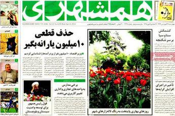 عناوین روزنامه های امروز ۹۳/۰۱ / ۲۷
