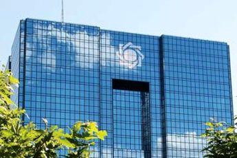 امکان دریافت برابری ارزها در مقابل ریال از طریق سایت بانک مرکزی فراهم شد