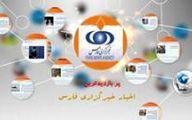 پربازدیدترین خبرهای فارس در روز چهار شنبه ۱۷ اردیبهشت