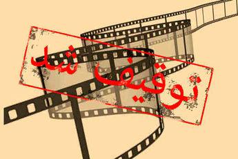 فهرست فیلم های توقیفی از دولت دهم / فیلمهایی باب میل جوانان