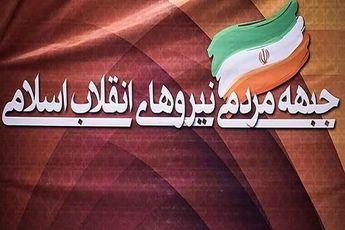 چهار نفر به لیست نهایی جبهه مردمی نیروهای انقلاب اسلامی اضافه شدند / فتاح و رئیسی باقی ماندند