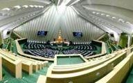 آغاز جلسه علنی صبح امروز مجلس با ۹۴ کرسی خالی نمایندگان