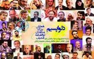 """همایش """" دلواپسیم """" در مجتمع فرهنگی ۱۳ آبان آغاز شد"""