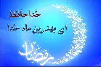 اعمال شب آخر ماه رمضان