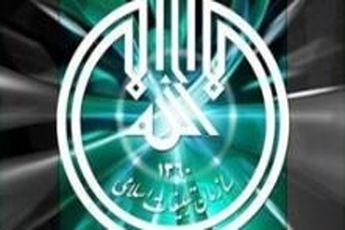 تحقیق و تفحص از سازمان تبلیغات اسلامی کلید خورد
