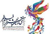 بازار سیاه جشنواره فجر