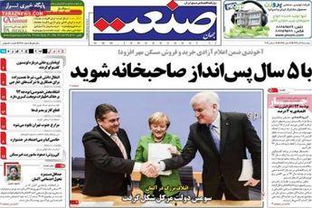 صفحه اول روزنامه های اقتصادی ۹۲/۹ / ۲۵