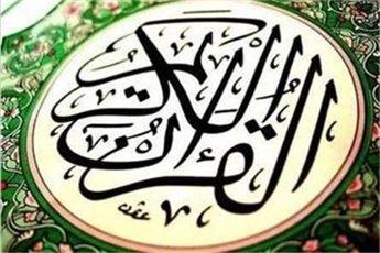 برنامههای سپاه محمد رسولالله(ص) تهران