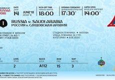 رونمایی از بلیت جام جهانی 2018