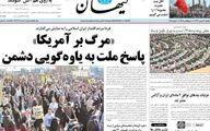 صفحه اول روزنامه های امروز ۹۲/۱۱ / ۲۱