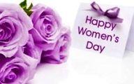 پیامک های ویژه تبریک روز زن