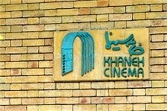 شعبه دادگاه از حکم تعطیلی دائم خانه سینما بی اطلاع است