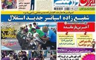 نیم صفحه روزنامه های ورزشی ۲۴ اردیبهشت