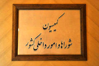 استیضاح وزیر کشور با 24 امضا تقدیم هیئت رئیسه می شود