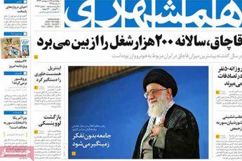 عناوین روزنامه های امروز ۹۳/۰۲ / ۱۸