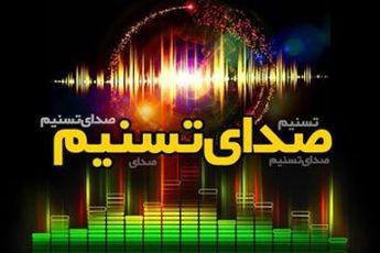 رویداد های مهم ۲۵ اسفند ماه از «صدای تسنیم»