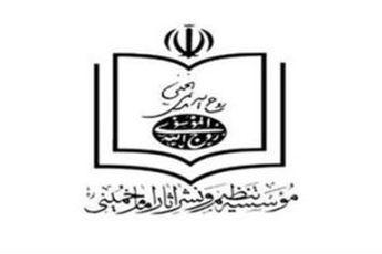 مجلس امور مربوط به آثار امام را از انحصار یک گروه خاص خارج کند