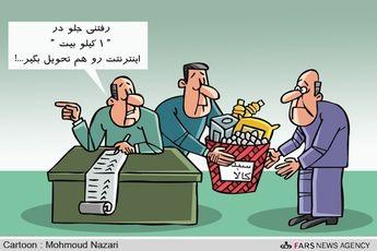 کاریکاتور / سهم هر ایرانی از اینترنت
