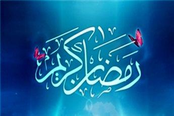 دعای روز سوم ماه مبارک رمضان + صوت