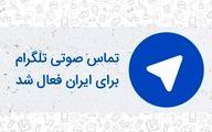 فعال کردن تماس صوتی تلگرام هزینه نمی خواهد / تماس صوتی تلگرام با مجوز وزارت ارتباطات فعال شد